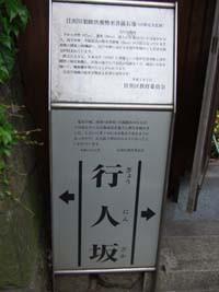 目黒 002