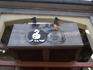 札幌 066-1