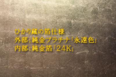 金沢 058-1