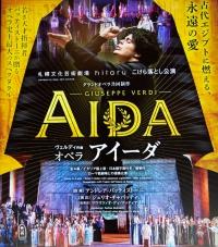 札幌文化芸術劇場 杮落とし公演 バッティストーニ「アイーダ」