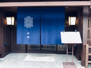 京都で朝食「居様」